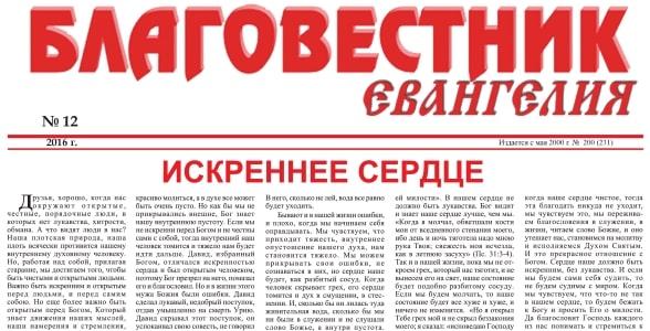 «Благовестник Евангелия» #12 (200) 2016 (христианская газета)