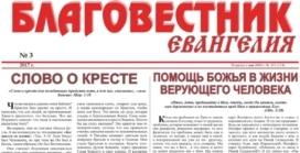 «Благовестник Евангелия» #03 (203) 2017 (христианская газета)