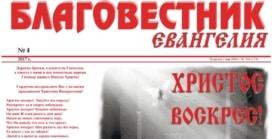 «Благовестник Евангелия» #04 (204) 2017 (христианская газета)