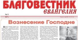 «Благовестник Евангелия» #05 (205) 2017 (христианская газета)