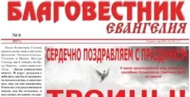 «Благовестник Евангелия» #06 (206) 2017 (христианская газета)
