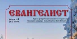 «Евангелист» #01 (62) 2017 (христианский журнал)