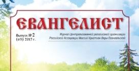 «Евангелист» #02 (63) 2017 (христианский журнал)