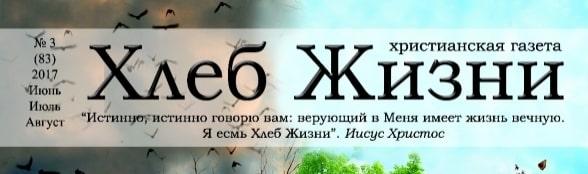 «Хлеб Жизни» #03 (83) 2017 (христианская газета)