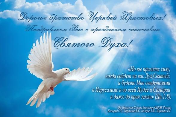 Поздравляем Вас с праздником сошествия Святого Духа!