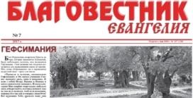 «Благовестник Евангелия» #07 (207) 2017 (христианская газета)