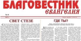 «Благовестник Евангелия» #08 (208) 2017 (христианская газета)
