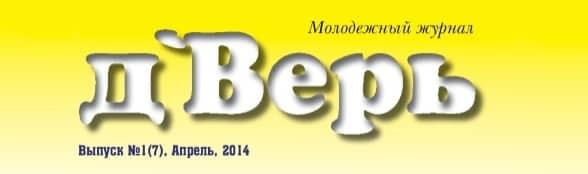 «д'Верь» #01 (07) 2014 (христианский молодежный журнал)