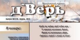 «д'Верь» #01 (10) 2015 (христианский молодежный журнал)