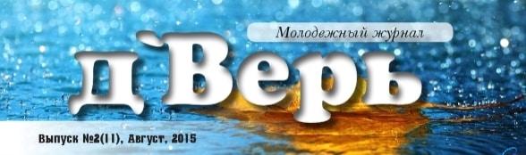 «д'Верь» #02 (11) 2015 (христианский молодежный журнал)