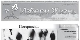 «Избери Жизнь» #08 2011 (христианская молодежная газета)