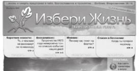 «Избери Жизнь» #09 2011 (христианская молодежная газета)