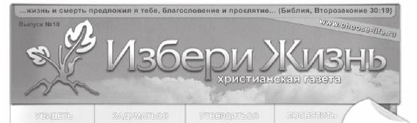 «Избери Жизнь» #10 2011 (христианская молодежная газета)
