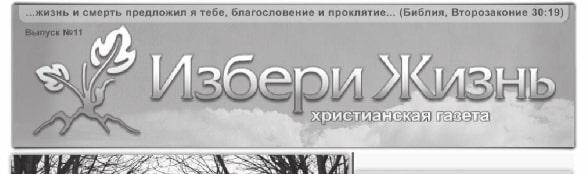 «Избери Жизнь» #11 2011 (христианская молодежная газета)