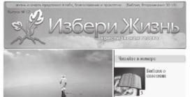 «Избери Жизнь» #12 2011 (христианская молодежная газета)