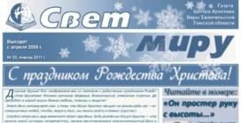 «Свет миру» #01 (22) 2011 (христианская газета)