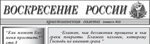 «Воскресение России» #01 (христианская газета)