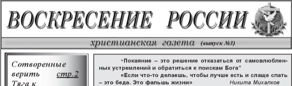 «Воскресение России» #03 (христианская газета)