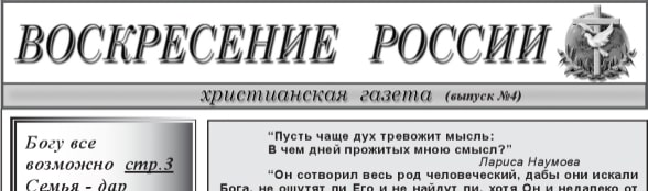 «Воскресение России» #04 (христианская газета)