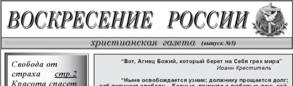 «Воскресение России» #05 (христианская газета)