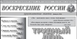 «Воскресение России» #06 (христианская газета)