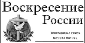 «Воскресение России» #09 2013 (христианская газета)