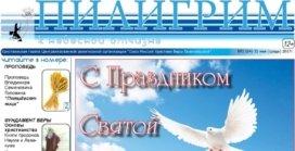 «Пилигрим к небесной отчизне» #02 (64) 2017 (христианская газета)