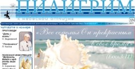 «Пилигрим к небесной отчизне» #03 (65) 2017 (христианская газета)