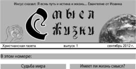 «Смысл Жизни» #01 (01) 2012 (христианская газета)