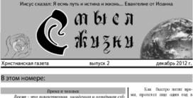 «Смысл Жизни» #02 (02) 2012 (христианская газета)