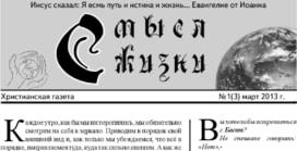 «Смысл Жизни» #01 (03) 2013 (христианская газета)