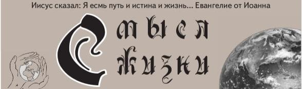 «Смысл Жизни» #02 (04) 2013 (христианская газета)