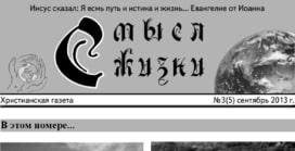 «Смысл Жизни» #03 (05) 2013 (христианская газета)