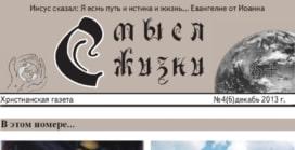 «Смысл Жизни» #04 (06) 2013 (христианская газета)