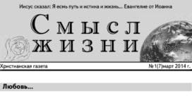 «Смысл Жизни» #01 (07) 2014 (христианская газета)