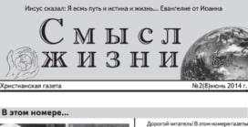 «Смысл Жизни» #02 (08) 2014 (христианская газета)