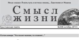 «Смысл Жизни» #03 (09) 2014 (христианская газета)