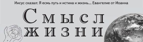 «Смысл Жизни» #04 (10) 2014 (христианская газета)