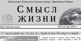 «Смысл Жизни» #01 (11) 2015 (христианская газета)