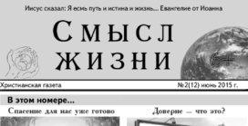 «Смысл Жизни» #02 (12) 2015 (христианская газета)
