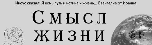«Смысл Жизни» #03 (13) 2015 (христианская газета)