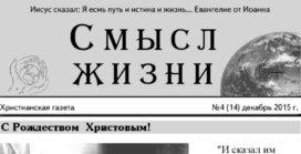 «Смысл Жизни» #04 (14) 2015 (христианская газета)
