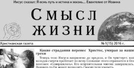 «Смысл Жизни» #01 (15) 2016 (христианская газета)