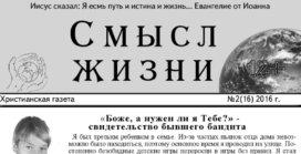 «Смысл Жизни» #02 (16) 2016 (христианская газета)