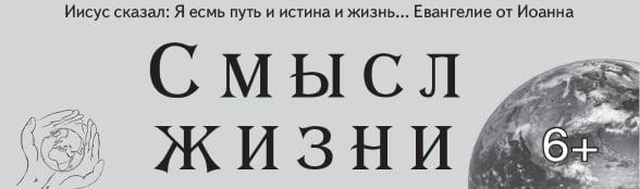 «Смысл Жизни» #03-04 (17-18) 2016 (христианская газета)