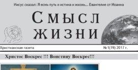 «Смысл Жизни» #01 (19) 2017 (христианская газета)