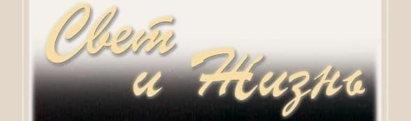 «Свет и Жизнь» #02 (51) 2013 (христианский журнал)
