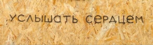 Услышать сердцем! 2017— Христианский отдых для глухих в поселке Марьевка