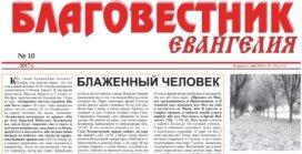 «Благовестник Евангелия» #10 (210) 2017 (христианская газета)