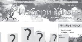 «Избери Жизнь» #18 2017 (христианская молодежная газета)